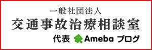 一般社団法人 交通事故治療相談室 代表 AMEBA BLOG