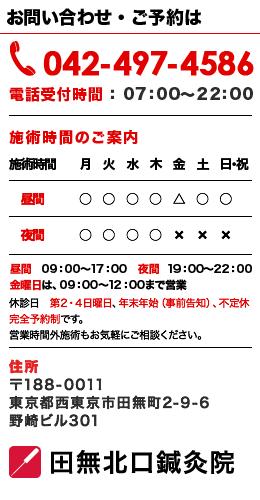 田無駅徒歩3分 土曜日、日曜日・祝日も受付、西東京で一番遅くまで平日土曜22時までやっている鍼灸院